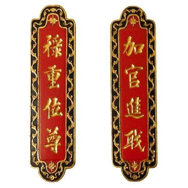 Paire de panneaux en laque de Chine rouge noir et or époque XIXe siècle